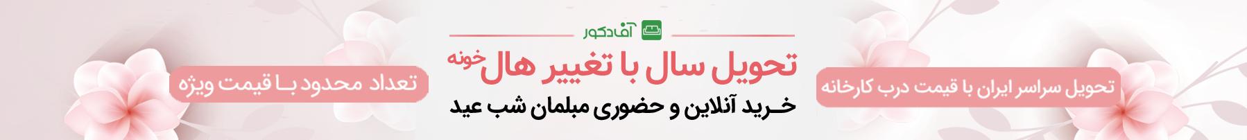 کمپین شب عید آف دکور